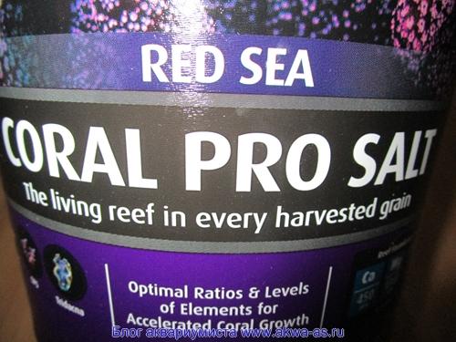 alt=Соль для морского аквариума